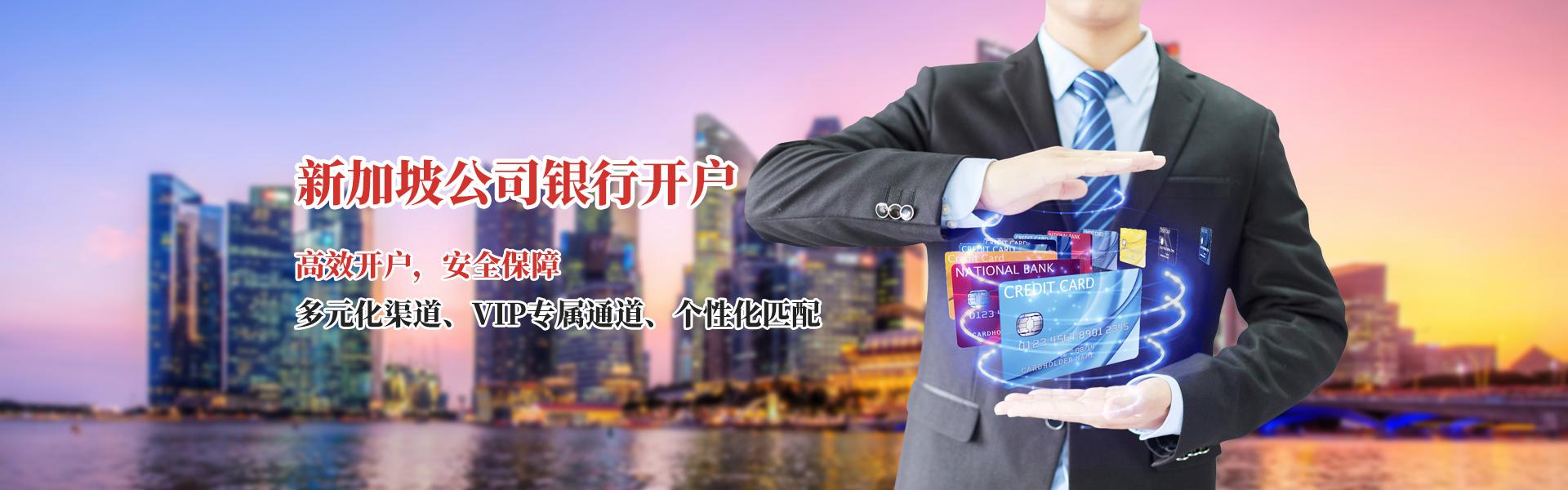 新加坡公司注冊